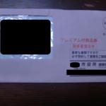プレミアム付商品券引換券が郵送されてきた!~引換券交換と実践~